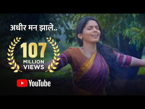 Adhir Man full song Nilkanth Master | Pooja Sawant