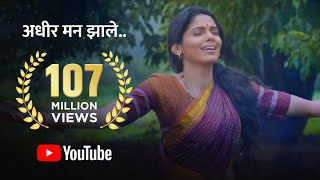 Adhir Man full song Nilkanth Master | Pooja Sawant