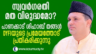 Is Homosexuality against Religion? Panakad Shihab Thangal Responds to DYFI Resolution