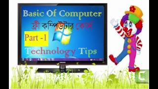 Basic Of Computer for  Bangla Tutorial part  1