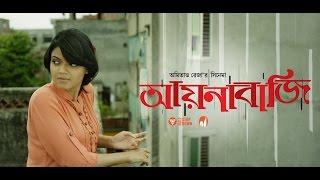 AYNABAJI Full Movie I Bengali Movie 2016 | Chanchal Chowdury & Nabila by Amitabh Reza