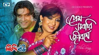 Prem Sobari Jibone Ase   Sabina Yasmeen   Monir Khan   Sabnur   Ferdos   Bangla Movie Song   HD