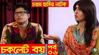 Comedy Natok | Chocolate Boy - EP 06 | Shokh, Sohan Khan, Tanjin Tisha, Farjana Sobi | Bangla Natok