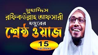 রফিক উল্লাহ আফসারী নতুন ওয়াজ ২০১৮ - afsari noakhali waz 2018, রফিক উল্লাহ আফসারি - Islamic Life
