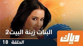 البنات زينة البيت - الموسم الثاني - الحلقة 18 | WEYYAK