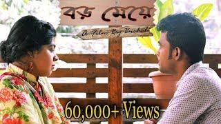 বড় মেয়ে - Boro Meye | Bangla New Short Film 2017 | Bangla natok | Huge Studio