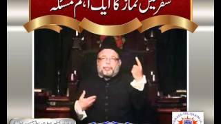 Safar me namaz-e-Qasr ka ek ahem masla - Maulana Sadiq Hasan