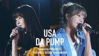 【女性が歌う】USA / DA PUMP (covered by コバソロ  & YUJEONG & SOYEON from LABOUM)