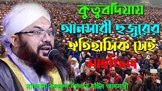 New Bangla Waj Mahfil 2015 Kamrul islam said Ansari  কুতুব্দিয়া, কক্স বাজার |