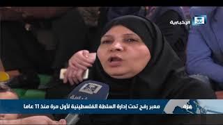 مصر تفتح معبر رفح البري مع قطاع غزة في الاتجاهين
