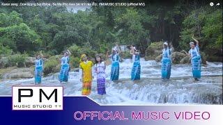 Karen song : ဍဳံကုံင္သုိင့္ဖုံဳး - အဲေကုာဟ္, သု္ဝ့ါဖဝ့္အြာ : Dow Krung Ser Phloe : (official MV)