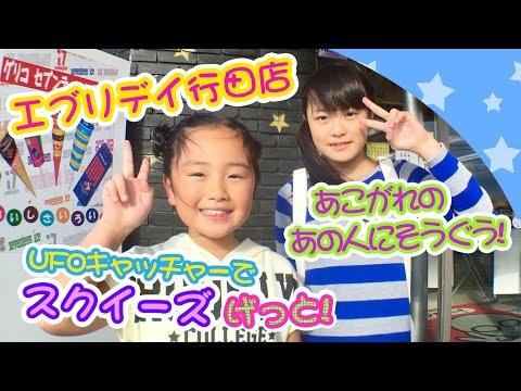 Download エブリデイ行田店UFOキャッチャーでスクイーズげっと♪【憧れのミルクパン
