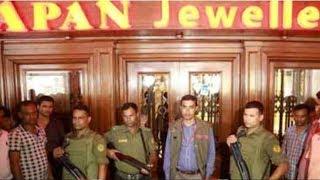 বনানীর দুই মেয়েকে ধর্ষণের পর এবার খুলে দেওয়া হলো আপন জুয়েলার্স !!! দেখুন বিস্তারিত  Bangla News