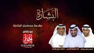 تتر مسلسل البشارة   فيصل الجاسم   كلمات: علي الخوار   الخوار للإنتاج الفني