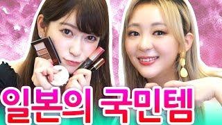 일본아이돌 AKB48멤버에게 저렴이 국민템 추천받음