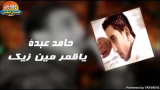 حامد عبدة - ياقمر مين زيك