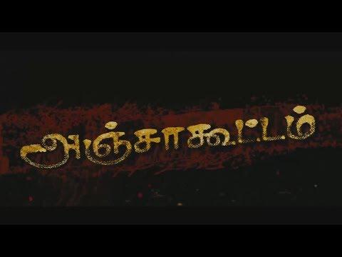 Xxx Mp4 Anjaa Koottam Tamil Full Movie 2018 Exclusive Release Tamil Movie New Tamil Online Movie HD 1080 3gp Sex