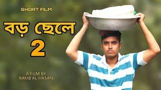 Boro Chele (Real Version) Apurba nai,Mehazabien nai   RAKIB AL HASAN 131   Bangla New EID Natok 2017