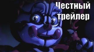 Честный трейлер   Пять ночей у Фредди  - Сестринская локация [No Sense озвучка]