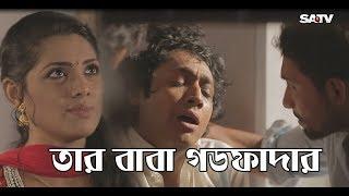 Tar Baba God Father | Bangla Natok | Mamunur Rashid | Tisha | Rownok Hasan | Snigdha | SATV | 2017