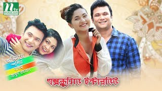 Bangla Romantic Natok - Exclusive Interview l Naim, Sporshia, Chompa, Mithu, Eti l Drama & Telefilm