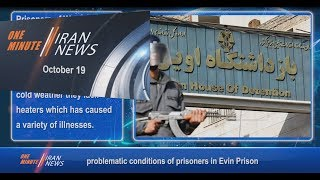 One Minute Iran News, October 19, 2018
