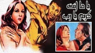 Yama Enta Karem Ya Rab Movie - فيلم ياما انت كريم يارب