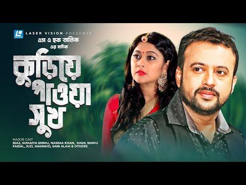 Xxx Mp4 Kuriye Pawa Shukh Bangla Natok Riaz Sumaiya Shimu Nasima Khan S A Haque Olike 3gp Sex