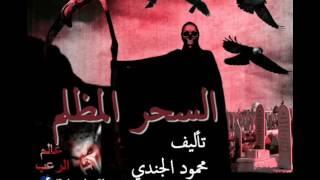 قصة السحر المظلم برنامج عالم الرعب تقديم محمود الجندي
