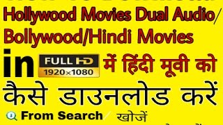 How to Download Hindi south India Movies    on android phone    my smart way  