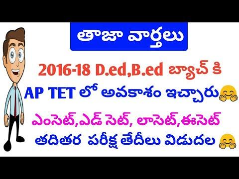 AP TET కి 2016-18 D.ed&B.ed బ్యాచ్ లకు అవకాశం||ఎంసెట్, లాసెట్,ఈసెట్ సమాచారం||మిస్ అవ్వకండి||