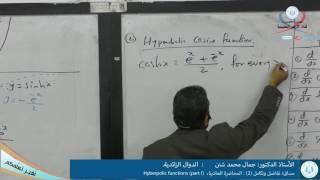 تفاضل وتكامل 2 المحاضرة العاشرة، الدوال الزائدية