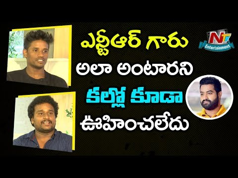 Xxx Mp4 Dhee10 Raju And Chitti Master About Jr NTR Raju And Chitti Master Interv Iew NTV Entertainment 3gp Sex