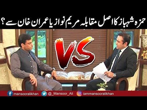 Xxx Mp4 Hamza Shahbaz Exclusive Interview To The Point With Mansoor Ali Khan 14 July 2018 Express News 3gp Sex
