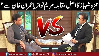 Hamza Shahbaz Exclusive Interview   To The Point With Mansoor Ali Khan   14 July 2018   Express News