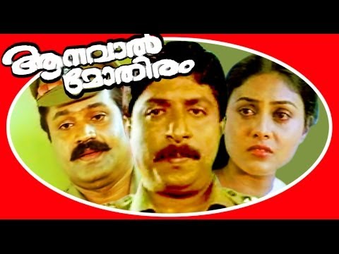 Xxx Mp4 Aanavaal Mothiram Superhit Full Comedy Movie Sreenivasan Suresh Gopi 3gp Sex