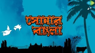 Sonar Bangla | Bengali Movie Songs | Audio Jukebox