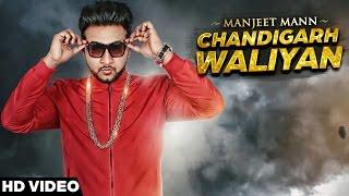 New Punjabi Songs 2016 ● Chandigarh Waliyan By Manjeet Mann ● Latest Punjabi Songs 2016