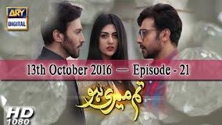 Tum Meri Ho Ep 21 - 13th October 2016 - ARY Digital Drama