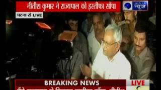 Bihar political crisis: इस माहौल में मेरे लिए काम करना मुश्किल था says Nitish Kumar