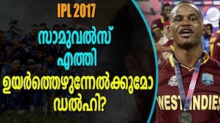 Marlon Samuels As Replacement For Quinton De Kock In Delhi Team | Oneindia Malayalam