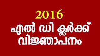 LD Clerk Keral PSC 2016 Notification - Start Preperations for PSC Exam