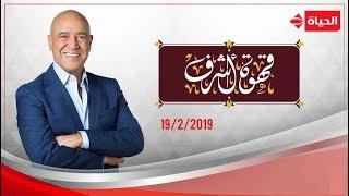 قهوة أشرف - أشرف عبد الباقى | نشوى مصطفى وأحمد فتحي - 19 فبراير 2019 - الحلقة الكاملة