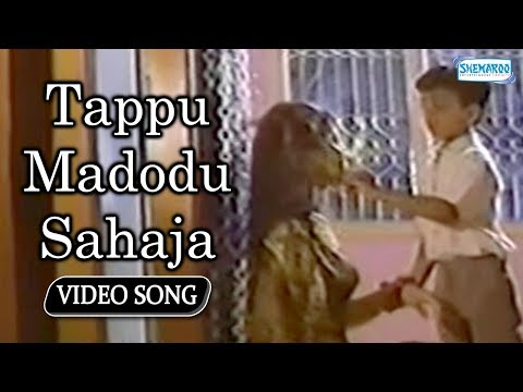 Tappu Madodu Sahaja - Kannada Sad Songs - Ravichandran