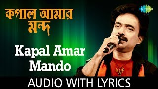 Kapal Amar Mondo with lyrics | Nachiketa Chakraborty | Best Of Nachiketa | HD Song
