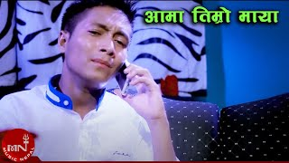 Aama Timro Maya by Ishan Giri HD