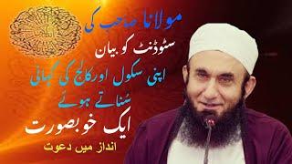 Maulana Tariq Jameel Bayan 2018 very interesting