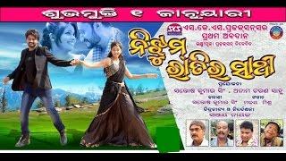 Nijhum Ratira Sathi    New Odia Movie    Music Release