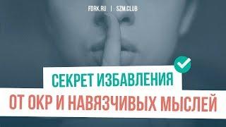 Секрет избавления от ОКР и навязчивых мыслей! | Павел Федоренко