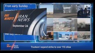 One Minute Iran News, September 24, 2018